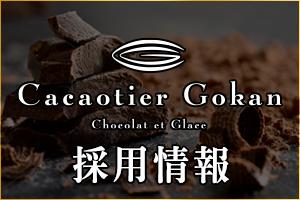 ショコラティエ採用情報