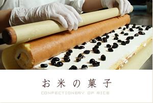 お米の菓子