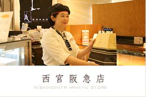 阪急百貨店 西宮店