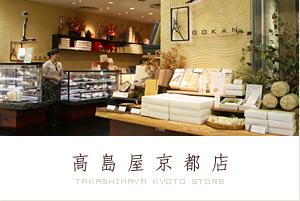 京都高島店