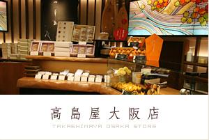 大阪高島屋店