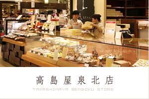 泉北高島屋店