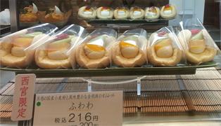 西宮阪急店イメージ3