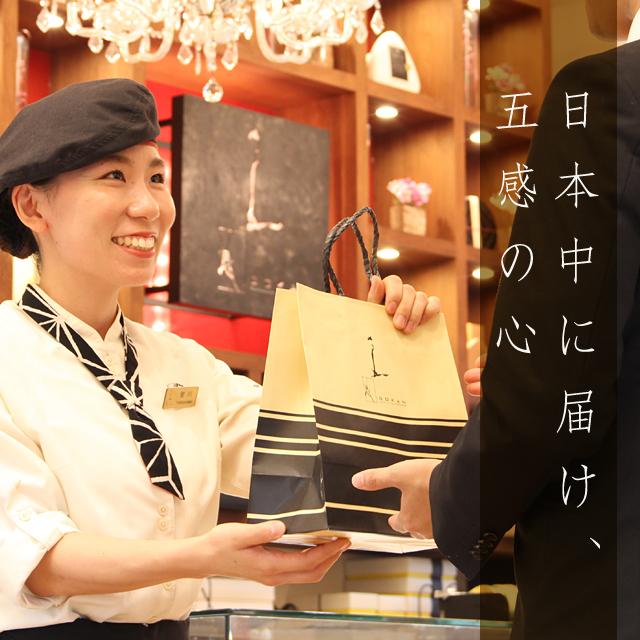 日本中に届け、五感の心